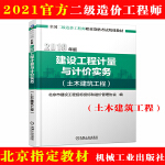 2020年北京地区二级造价工程师考试官方指定教材建设工程计量与计价实务土木建筑工程北京地区 北京市建设工程招标投标和造价
