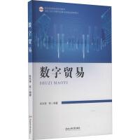 数字贸易 合肥工业大学出版社