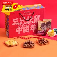 【三只松鼠_年货坚果大礼包1335g/9袋装】每日坚果零食礼盒红黄款