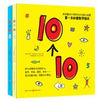 数学绘本图书 10个10 上下册杜莱全2册绘画美丽的趣味数数书点点点经典.延续0-1-2-3-4-5-6岁幼儿园早教创