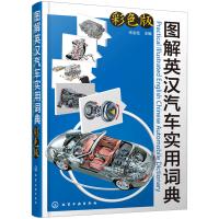 图解英汉汽车实用词典 彩色版 张金柱 汽车专业英语书籍 汽车结构与原理 英汉对照汽车知识书籍