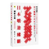 日本明治维新:维新之岚