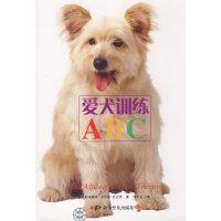 爱犬训练ABC