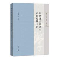 明清社会经济与江南地域文化(博闻自选文丛.史学)