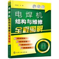 电焊机结构与维修全程图解 张能武 9787122313898 化学工业出版社