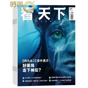 vista看天下杂志 2021年6月起订阅 全年共35期 每月快递 中国时事新闻热点资讯政治商业财经社会热点科技时尚娱乐