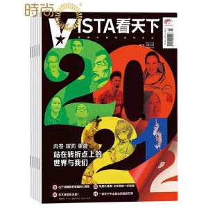 vista看天下杂志 2021年1月起订阅 全年共35期 每月快递 中国时事新闻热点资讯政治商业财经社会热点科技时尚娱乐