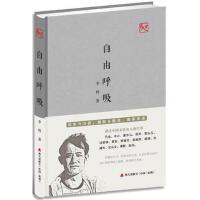 【二手书旧书95成新】自由呼吸,李辉,海天出版社