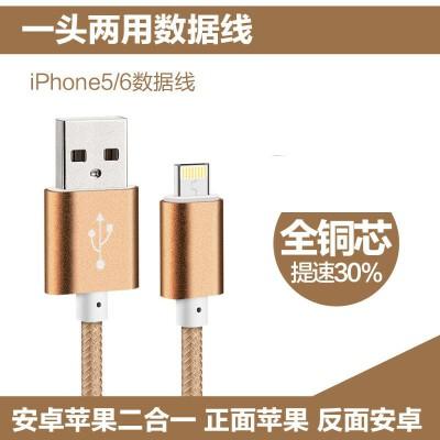 一拖二充电线苹果6安卓二合一尼龙多功能一线一头两用数据线