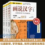 许慎《画说汉字》全套3册小学版123456年级新课标学习读物 图解说文解字2700个汉字故事中华文学书局 汉字记忆技巧