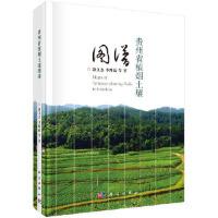 贵州省植烟土壤图谱 潘文杰,李继新 9787030628640睿智启图书