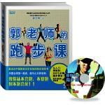 郭老师的跑步课(随书附赠动作示范DVD)台湾超马之父郭丰州倾力之作!从入门到进阶,300个正确跑步要诀。奥巴马、卡梅伦、潘石屹、严歌苓、村上春树、韩寒、孙俪、林志玲……再忙的名人都在跑步!
