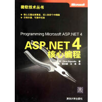 ASP.NET 4核心编程(微软技术丛书)