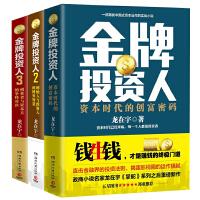 金牌投资人套装(全3册)