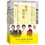 谢谢了,我的家(中央电视台中文国际频道节目《谢谢了,我的家》同名图书。)