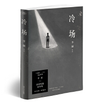 冷场(李诞2018年新书)