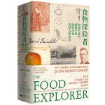 食物探险者:跑遍全球的植物学家如何改变美国人的饮食(一次由食物引发的19世纪环球冒险!)