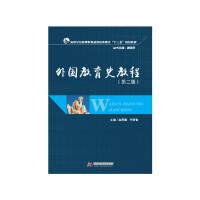 外国教育史教程(第二版)