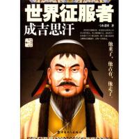 世界征服者:成吉思汗