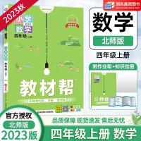 2021新 教材帮小学四年级上册数学北师大版BSD四年级上册数学书同步讲解训练辅导书