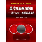 单片机原理与应用--基于Keil C和虚拟仿真技术(陈朝大)