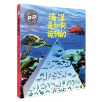 3D视觉大发现:海洋是如何运转的(内含3D眼镜)