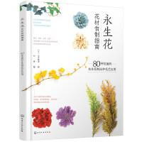 永生花花材自制指南:80种花植的永生花制法和花艺应用