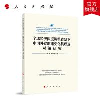 全球经济深度调整背景下中国外贸增速变化机理及对策研究 人民出版社