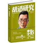 李敖50年唯一自选集・胡适研究