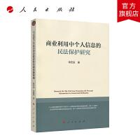 商业利用中个人信息的民法保护研究 人民出版社