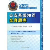 2012公安基础知识全真题库