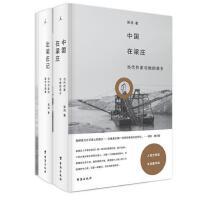 梁鸿的梁庄(出梁庄记+中国在梁庄 套装二册)