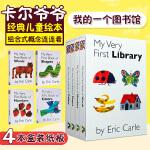 英文原版 Eric Carle My Very First Library我的一个图书馆4册入门纸板书艾瑞・卡尔爷爷经