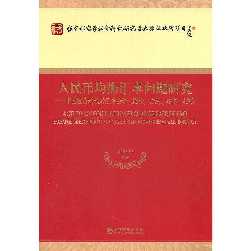 人民币均衡汇率问题研究——中国经济增长的汇率条件:理论、方法、技术、指标