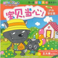 喜羊羊和灰太狼第一套幼儿安全教育读本 宝贝,当心!(全4册)