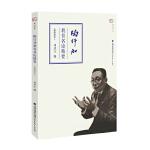 陶行知教育名论精要(教师读本)