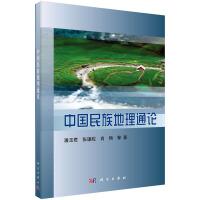 中国民族地理通论