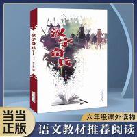 汉字奇兵(内涵彩色插图、学校书单推荐、小学必读)