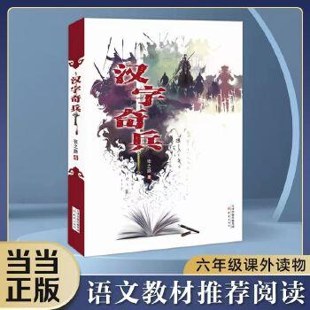 汉字奇兵 著名诗人金波为《汉字奇兵》倾情题诗。巧妙地把文字的基本知识融入其中,引导青少年读者了解中国文化,热爱中国文化。