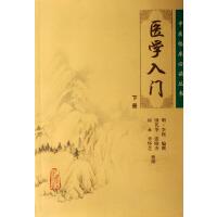 医学入门(下)/中医临床必读丛书