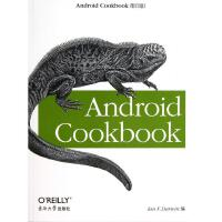Android Cookbook(影印版)