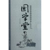 北师大名师伴我读增广贤文(小学中高年级卷)/国学堂