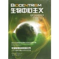生物中心主义/科学可以这样看丛书