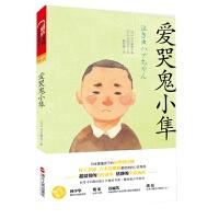 爱哭鬼小隼 青少年励志书籍 励志童书 (获评2013年度童书,被誉为男版的《窗边的小豆豆》,真实细腻地向我们展现了一个男