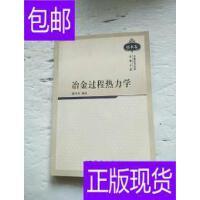 [二手旧书9成新]中国科学技术经典文库・技术卷:冶金过程热力学