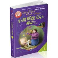 小猪摇摆夫人的魔法3:中英文对照典藏版