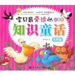 宝贝最爱读的知识童话--鸟类篇