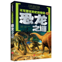 不可思议的史前帝国恐龙之谜(一套引发广泛热议的科学悬谜,一套激起探索欲望的另类百科!以严谨态度、前卫理念和科学视角全面