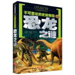 不可思议的史前帝国恐龙之谜(一套引发广泛热议的科学悬谜,一套激起探索欲望的另类百科!以严谨态度、前卫理念和科学视角全面解析神秘现象!)