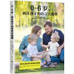 抓住孩子的语言关键期 0-6岁 婴幼儿语言学习发展亲子家教方法书 宝宝学说话语言辅导百科育儿家庭教育书籍 好妈妈胜过好